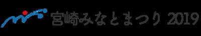 宮崎みなとまつり2019