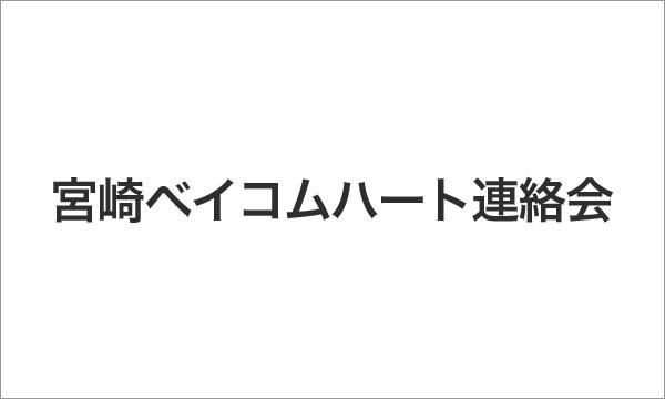 宮崎ベイコムハート連絡会