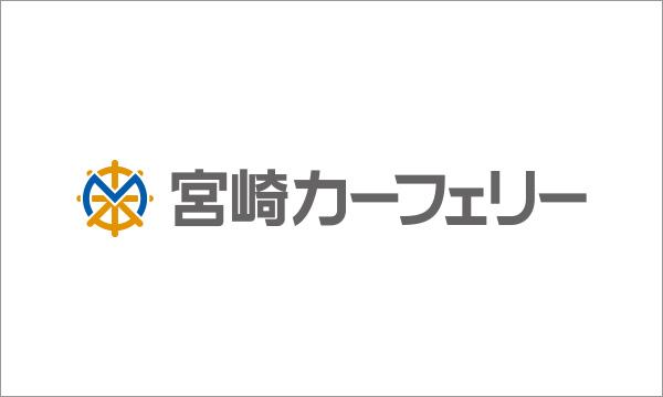 宮崎カーフェリー株式会社
