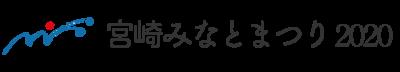 宮崎みなとまつり2020