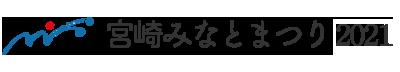 宮崎みなとまつり2021