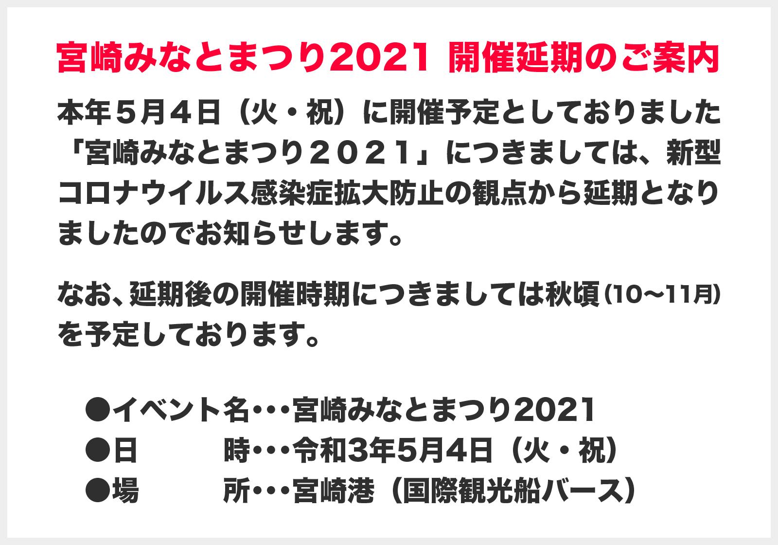 宮崎みなとまつり2021開催延期のお知らせ